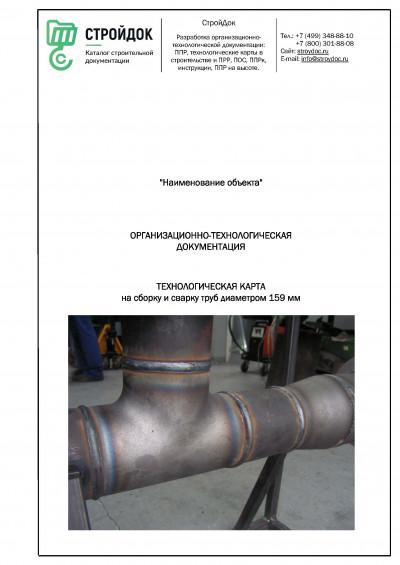 Технологическая карта сборки и сварки труб 159 мм