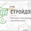 Разработка ППРк — проект производства работ с использованием ПС