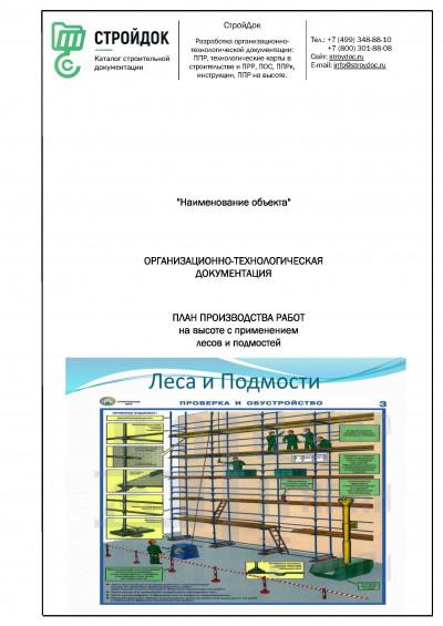 План производства работ на высоте с лесов и подмостей
