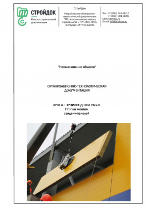 Проект производства работ ППР на монтаж сэндвич-панелей