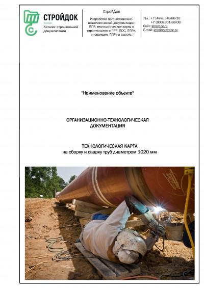Технологическая карта сборки и сварки труб 1020 мм