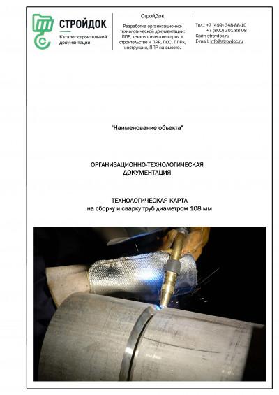 Технологическая карта сборки и сварки труб 108 мм