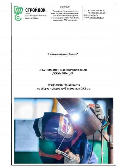 Технологическая карта сборки и сварки труб 273 мм