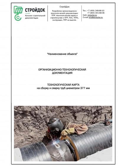 Технологическая карта сборки и сварки труб 377 мм
