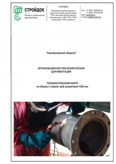 Технологическая карта сборки и сварки труб 426 мм