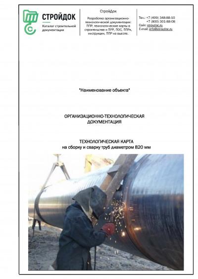 Технологическая карта сборки и сварки труб 820 мм
