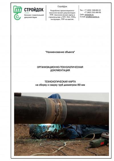 Технологическая карта сборки и сварки труб 89 мм