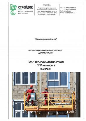 План производства работ ППР на высоте с люльки