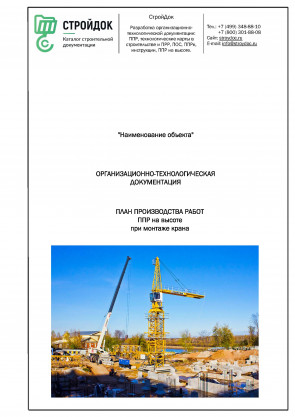 План производства работ ППР на высоте с при монтаже крана