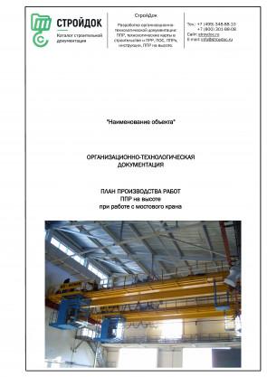План производства работ ППР на высоте с при работе с мостового крана
