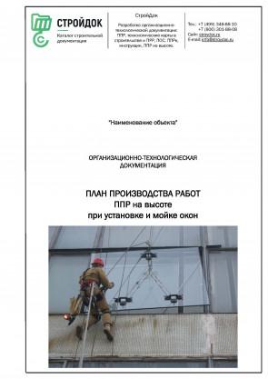 План производства работ ППР на высоте с при установке окон