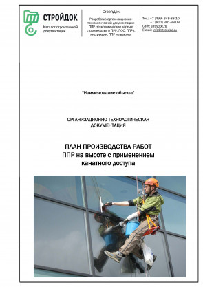 План производства работ ППР на высоте с применением канатного доступа