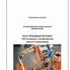 План производства работ ППР на высоте с применением машин и механизмов