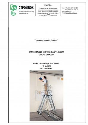 План производства работ на высоте со стремянок