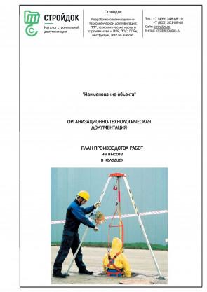 План производства работ на высоте в колодцах