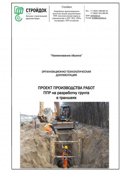Проект производства работ ППР на разработку грунта в траншеях